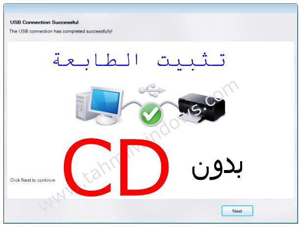 تثبيت طابعة بدون cd