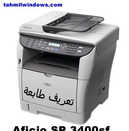 تحميل Ricoh Aficio SP 3400SF