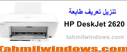 تحميل HP DeskJet 2620