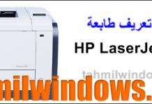 تحميل HP LaserJet P3015