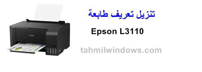 تعريف Epson L3110