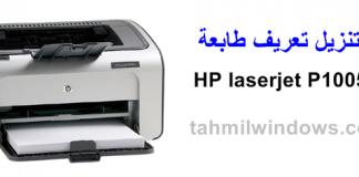تعريف HP laserjet P1005