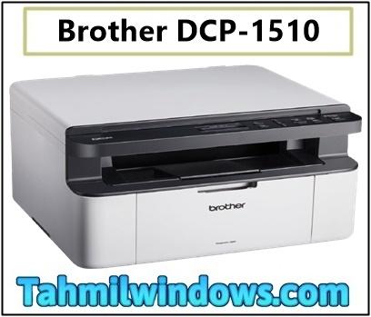 تعريف طابعة Brother DCP-1510